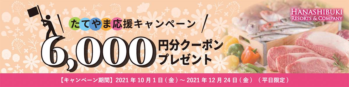 館山応援キャンペーン